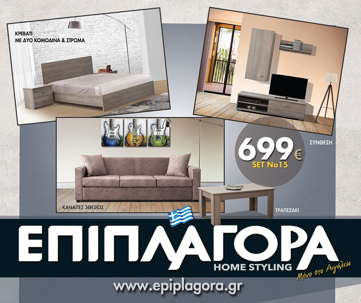 42ee3dc2509 ΠΡΟΣΦΟΡΕΣ - Επιπλαγορά